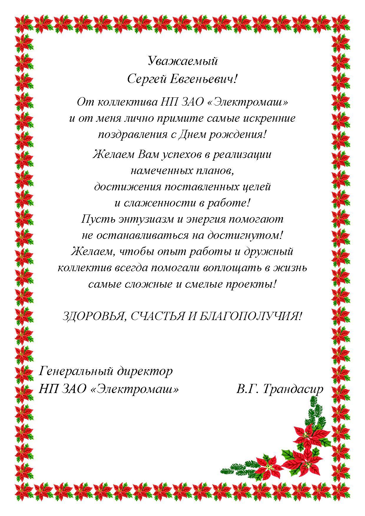 Поздравления чиновникам