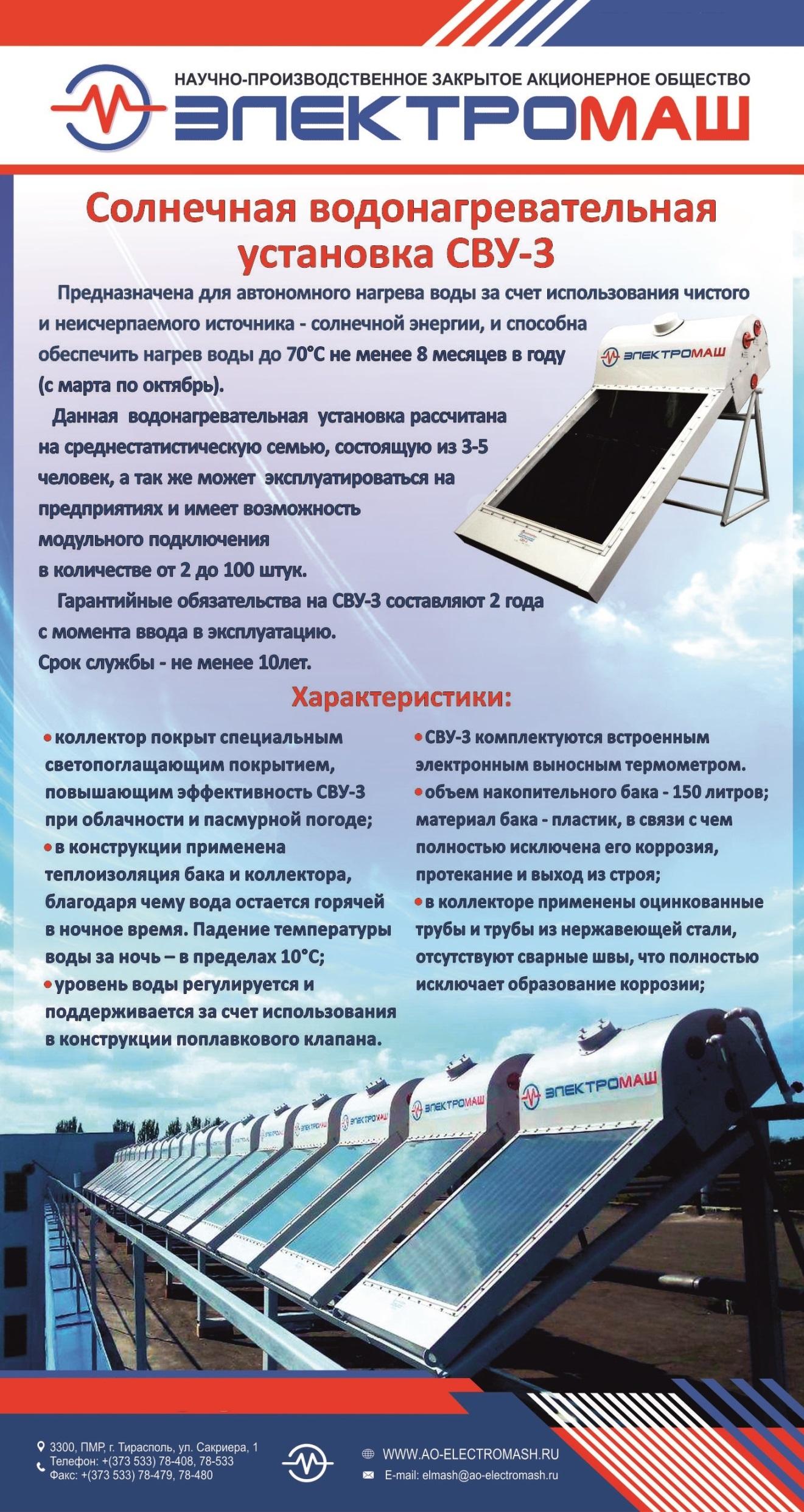 Солнечная водонагревательная установка СВУ-3, пластиковый накопительный бак 150 литров, нержавеющие трубы, теплоизоляция бака, нагрев до 50-70 С