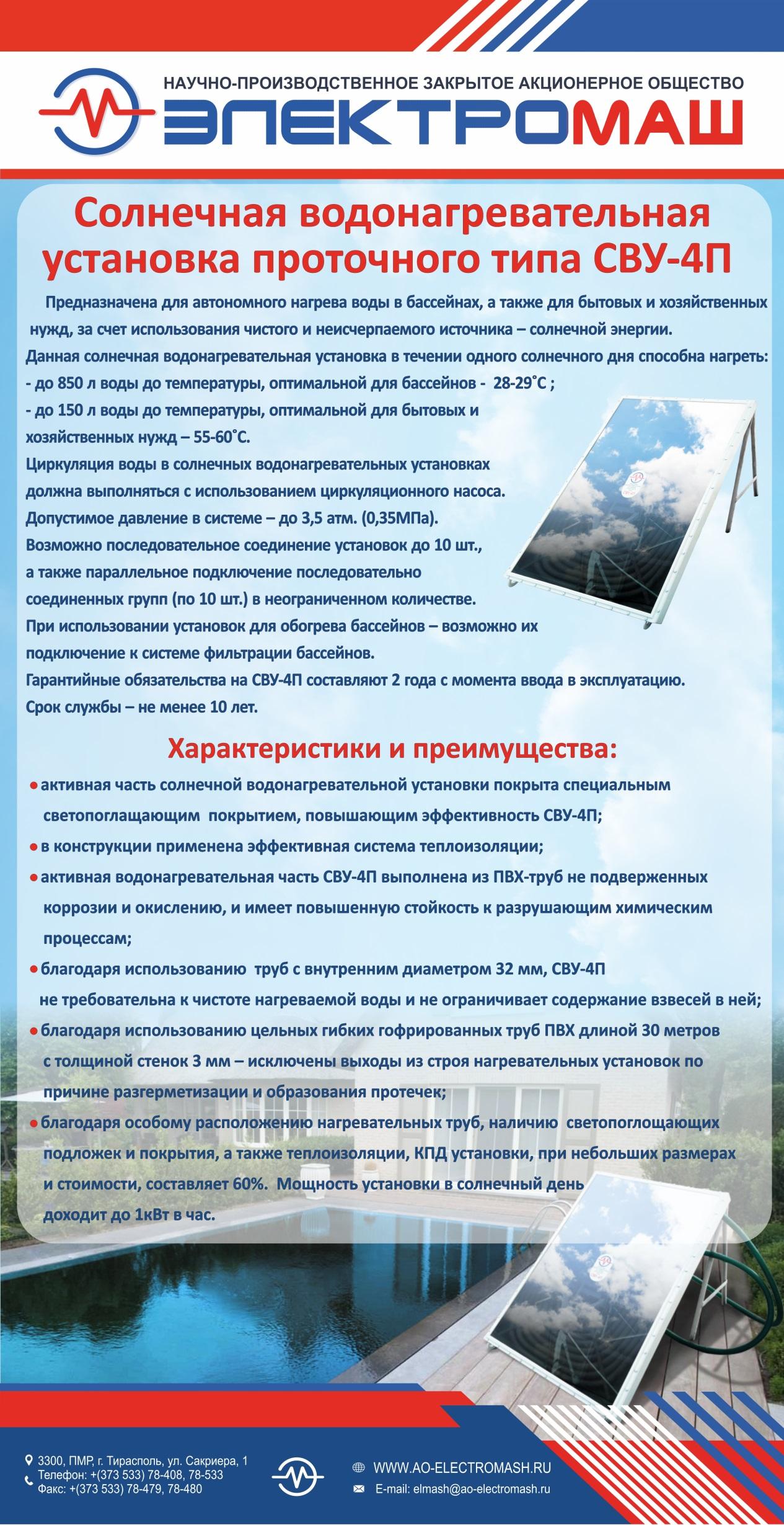 Солнечная водонагревательная установка СВУ-4